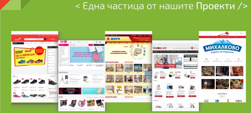 Създаване на онлайн магазин, Изработка на онлайн магазин